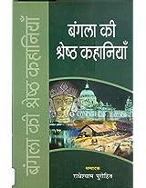 Bangla Ki Shreshth Kahaniyan