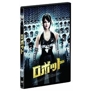 ロボット 完全豪華版ブルーレイ [Blu-ray]