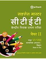 CTET Kendriya Shikshak Patrata Pariksha Success Mastern Paper-II Class VI-VIII Samajik Addhyan/Samajik Vigyan Shikshak ke liye