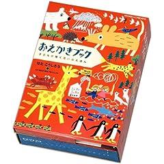 おえかきブック—子どもが描く思い出えほん (WORK×CREATEシリーズ) (単行本)