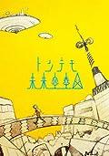 sasakure.UK「トンデモ未来空奏図」収録曲の新MVがフル公開