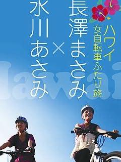長澤まさみが香港映画『太平論』でついに公開!「トップシークレット乳首」厳戒撮影中