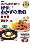 NHKきょうの料理秘伝おかずの素1