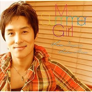 My Summer Girl(初回限定盤)(DVD付)