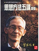 CUHK Series:The Academic Thinking Of Lao Siguang(Vol.3)Five Lectures on the Methodology of Thinking (Chinese Edition)