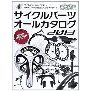 自転車の シマノ 自転車 カタログ 2013 : メンテナンスブック☆♪シマノ ...