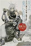 灰よ、竜に告げよ?されど罪人は竜と踊る〈2〉 (角川スニーカー文庫) (文庫)