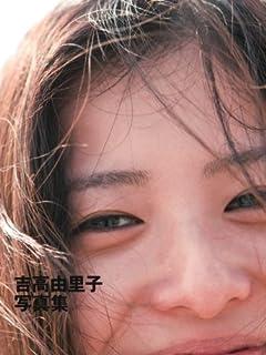 驚異のおっぱい吉高由里子「Eカップ極上肢体」マル秘調査 vol.1