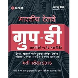 Bhartiya Railway Group-D Takniki Avum Gair Takniki Bharti Pariksha 2016