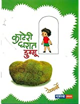Kateri Gharat Duggu (Marathi)