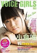 小倉唯が単独で飾った「B.L.T. VOICE GIRLS」の表紙が公開