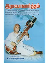 Raaga Bhavaartham