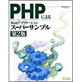 PHPWebAvP[VX[p[Tv 2 