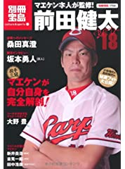前田健太 RED-18