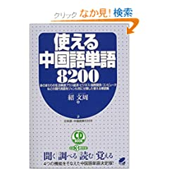 gP8200 (CD book)