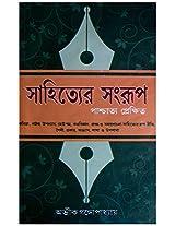 Sahityer Sangrup Paschatya Prekshit