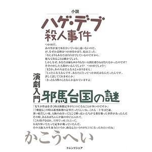 ハゲ・デブ殺人事件/邪馬台国の謎