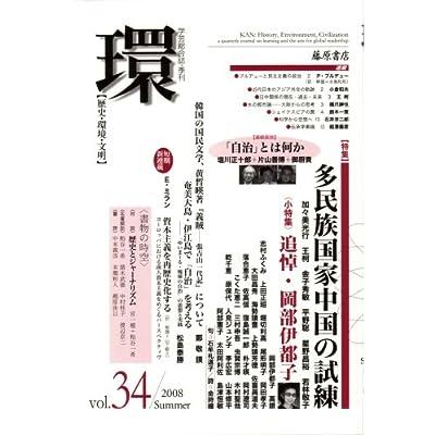 雑誌「環」岡部伊都子さんの追悼特集