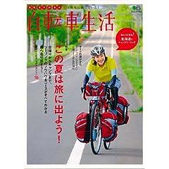 自転車生活 21