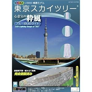 【クリックで詳細表示】Amazon.co.jp | 1/3000 東京スカイツリー 粋風 (塗装済み) | ホビー 通販