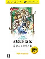 Genso Suikoden: Tsumugareshi Hyakunen no Toki [PSP the Best Version] [Japan Import]