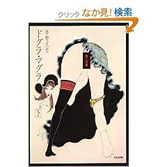 ドグラ・マグラ (下) (角川文庫) (文庫)夢野 久作 (著)