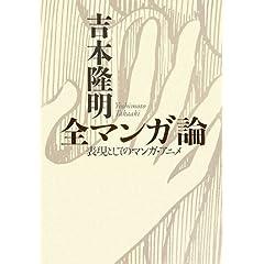 吉本隆明 全マンガ論―表現としてのマンガ・アニメ
