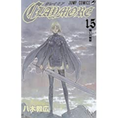 CLAYMORE (クレイモア) 10~15巻