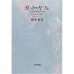 鈴木秀美 著 ガット・カフェ—チェロと音楽をめぐる対話のAmazonの商品頁を開く