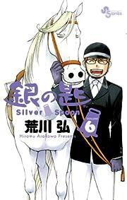 銀の匙(Silver Spoon) 6 (少年サンデーコミックス)
