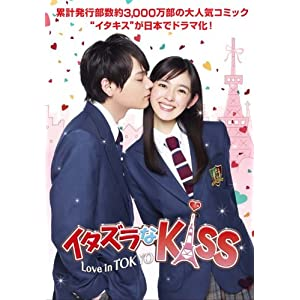 イタズラなKiss~Love in TOKYO【3000セット初回限定版】DVD-BOX1(4枚組※本編DISC3枚+特典DISC1枚)