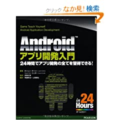 Android�A�v���J����� (Sams Teach Yourself)