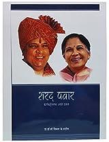 Sharad Pawar Karyakartutvacha Akhand Pravah