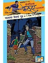 Chalatya Pretacha Goodh Ani Itar 2 Katha