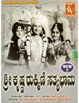 Shree Krishna Rukmini Sathyabhaama