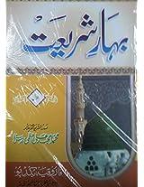 Bahare Shariat (3 Vol)