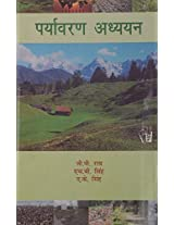 Paryavaran Addhyan