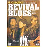 Revival Blues [DVD]