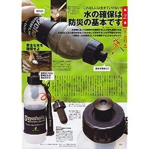 セイシェル サバイバル 携帯ボトル浄水器 (Seychelle Pulltop Bottle)