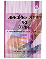 Samudayik Sangathan Evam Abhyas: Community Organization and Practice