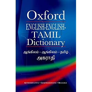 lifco english tamil dictionary software