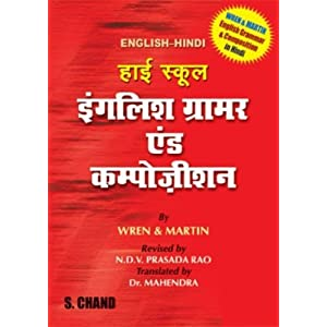 High School English Grammar and Composition (Hindi)