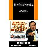 【シェアな生活】「政治家はアンチの人達がいるところへ敢えて突っ込んで話をきいて来て欲しい」 畠山理仁さんインタビュー
