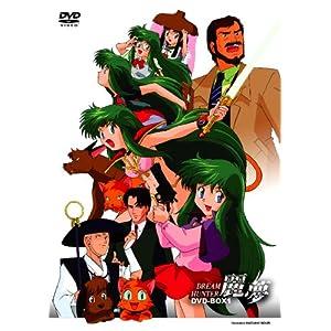 ドリームハンター麗夢 DVD-BOX 1