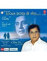 Jivan Maran Chhe Ek