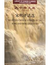 Selected Chinese Stories of the Song and Ming Dynasties: v. 1 & v. 2 (Library of Chinese Classics)