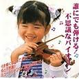 誰でも弾ける不思議なバイオリン 電子バイオリン アーティスト:FJK