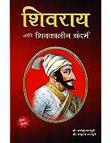 Shivraj Ani Shivakalin Sandarbh