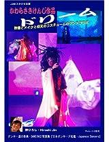 KENJI KAWARASAKI DREAM PHOTOS (JAPANESE DANCERS PHOTO COLLECTION)
