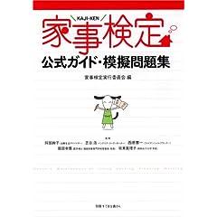 家事検定公式ガイド・模擬問題集